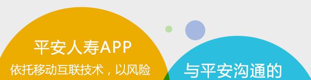 平安人寿app或微信办理保单业